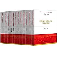 正版 习近平新时代中国特色社会主义思想学习丛书 中国社会科学出版社