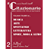il Citazionario n.2 (Citazioni & Aforismi su Tutti i Temi e per Ogni Occasione)