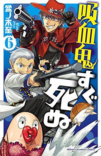 吸血鬼すぐ死ぬ 6 (少年チャンピオン・コミックス)