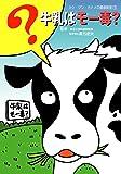 牛乳はモー毒? (カン・ジン・カナメの健康教室)