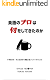英語のプロは何をしてきたのか: 字幕翻訳者・英会話講師の英語人生がこの1冊で見える