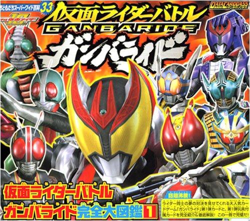 Kamen Rider Battle Ganbaride full Encyclopedia (1) (friends Super Wide Encyclopedia 33) (2009) ISBN: 406350333X [Japanese Import]