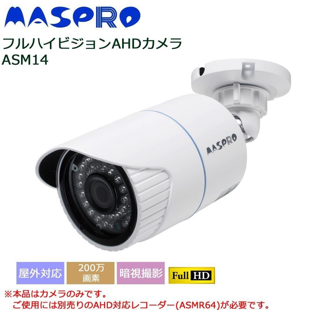 品質保証 マスプロ電工 ASM14 フルハイビジョンAHDカメラ ASM14 B07PXXRF16, 前田かしわ店:686fd126 --- efichas.com.br