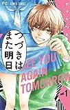つづきはまた明日 (1) (フラワーコミックス)