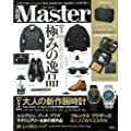 MonoMaster 極みの逸品特集号