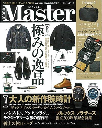 MonoMaster 極みの逸品特集号 画像 A