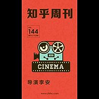 知乎周刊・导演李安(总第 144 期)