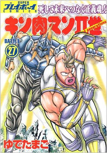 キン肉マンII世(Second generations) (Battle27) (SUPERプレイボーイCOMICS)