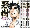 男樹 村田京一〈四代目〉 コミック 全5巻完結セット (ヤングジャンプコミックス)の商品画像
