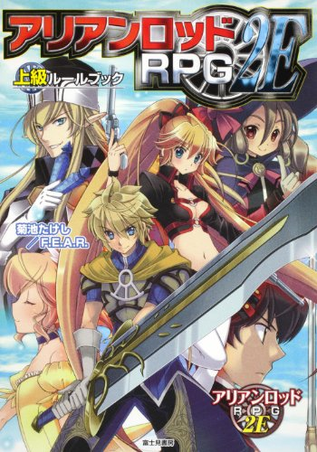 Arianroddo RPG 2E senior rule book Takeshi Kikuchi