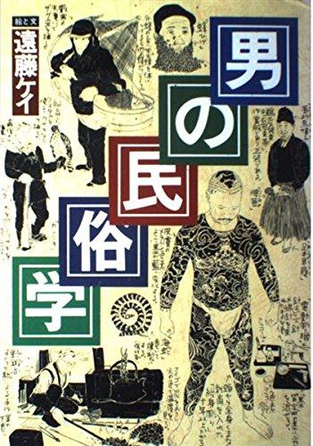 Otoko no minzokugaku (Big original books) (Japanese Edition)