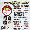 テイチクDVDカラオケ スーパー10(381)の商品画像