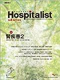 Hospitalist(ホスピタリスト) Vol.6 No.1 2018(特集:腎疾患2)