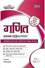 Maths Exam GoalPost, for CTET and TET Exams, Paper I, Class I - V, 2019 Paperback