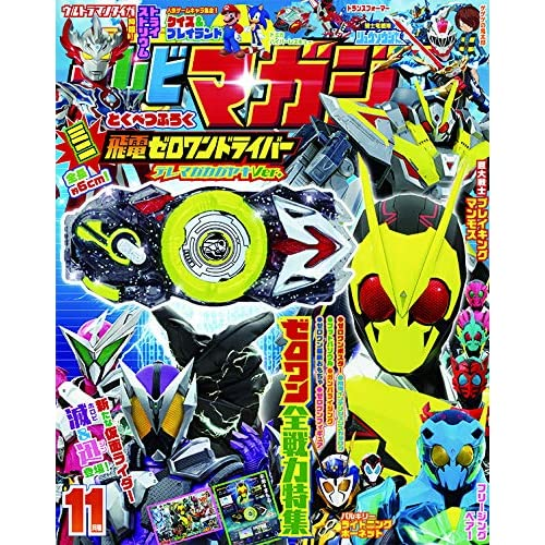 テレビマガジン 2019年11月号 画像