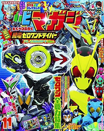テレビマガジン 2019年11月号 画像 A