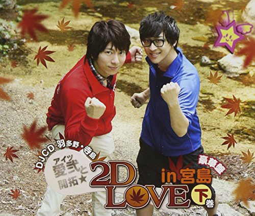 HATANO TERASHIMA AIBU TO KAITAKU 2D LOVE IN HIROSHIMA <GEKAN>(+CD-ROM)