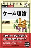ビジュアル ゲーム理論 (日経文庫)