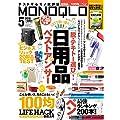MONOQLO 2018年5月号