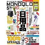 MONOQLO モノクロ 2018年5月号 別冊付録 型落ち家電カタログ