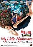 My Little Nightmare: The Movie (Japanese Movie w. English Sub, All Region DVD)