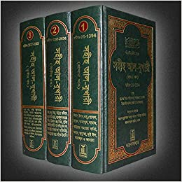 Bangla Tafsir Book