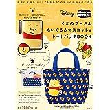 Disney Mocchi-Mocchi- くまのプーさん ぬいぐるみマスコット&トートバッグ BOOK