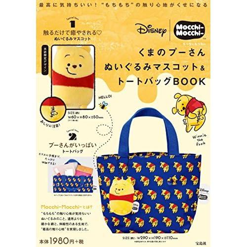 Disney Mocchi-Mocchi- くまのプーさん ぬいぐるみマスコット&トートバッグ BOOK 画像