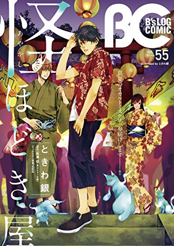 B's-LOG COMIC 2017 Aug. Vol.55 [雑誌] B's-LOG COMIC