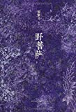 黎紫书:野菩萨