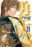 勇午 Final(3)<完> (KCデラックス イブニング)