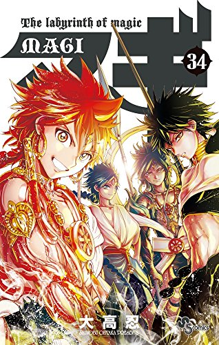 マギ 34 (少年サンデーコミックス)