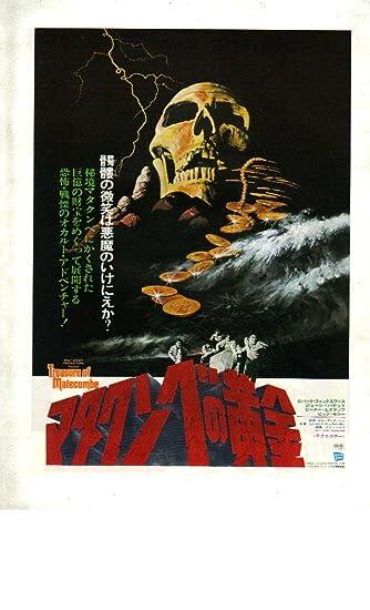 Amazon.co.jp: 映画チラシ 「マ...