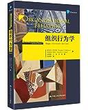 工商管理經典譯叢:組織行為學(第16版)