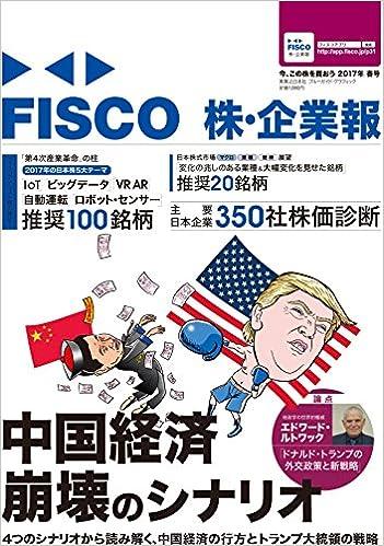 FISCO 株・企業報 2017年春号 今、この株を買おう