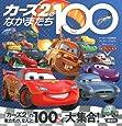 カーズ2のなかまたち100 (ディズニーブックス) (ディズニーブックス ディズニー幼児絵本)
