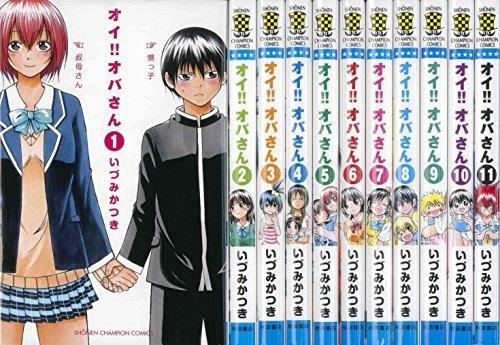 オイ!!オバさん コミック 1-11巻セット (少年チャンピオン・コミックス)の商品画像