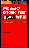 神崎正哉の新TOEIC TEST ぜったい英単語 毎回出る頻出単語とスコアアップの急所