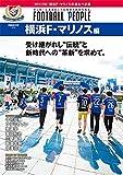 FOOTBALL PEOPLE 横浜F・マリノス編 (ぴあMOOK)