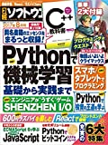日経ソフトウエア 2017年 08 月号
