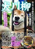 Dog poem ShibaInu Jigokuhen