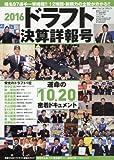 2016 ドラフト決算詳報号 2016年 11/30 号 [雑誌]: 週刊ベースボール 増刊