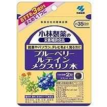 小林製薬の栄養補助食品 ブルーベリールテイン メグスリノ木 約3...