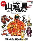 最新山道具メンテナンスBOOK (PEAKS特別編集)