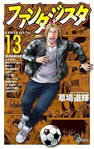 ファンタジスタ(復刻版)(13) / 草場道輝の商品画像