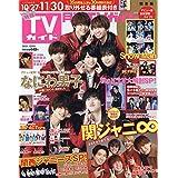 月刊TVガイド 2021年 12月号