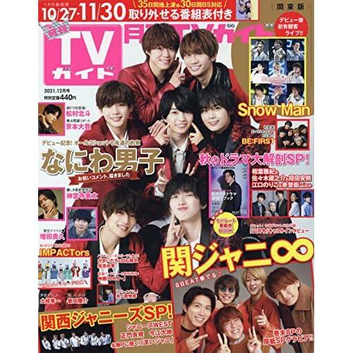 月刊TVガイド 2021年 12月号 表紙画像