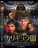カリギュラIII [DVD] NLD-002
