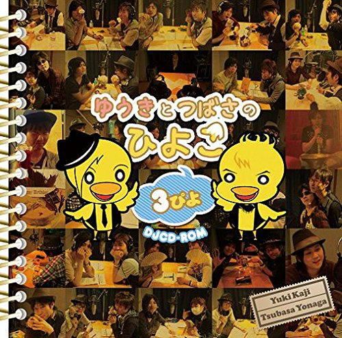 ラジオCD ゆうきとつばさのひよこ〜3ぴよ〜の商品画像