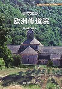 世界文化遗产:欧洲修道院
